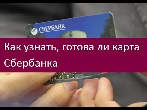 Как узнать готова ли карта сбербанк
