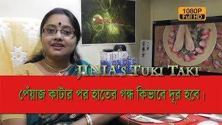 JINIA's Tuki Taki # 32 | পেঁয়াজ কাটার পর হাতের গন্ধ কিভাবে দূর হবে। | 2 min. Solution
