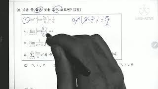 2018 경기대 편입수학(26,27,28,29,30,3…