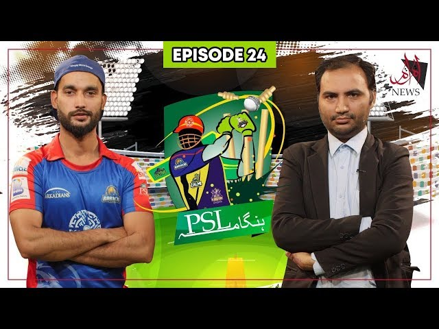 PSL 2020 Match Analysis of KK vs LQ &  IU vs MS | PSL Hungama