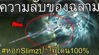 Cresht ผู้ไม่เคยกลัวหอกของ Slimz (ปาไม่โดน100%) | Rov: Samsung A8+