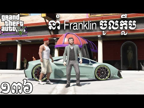 MichaelនាំFranklin ចូលក្លឹបញ៉ែរស្រី - Michael and Franklin GTA 5 Real Life MOD Ep136 Khmer|VPROGAME