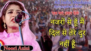 Noori Azizi,Aurangabad,Bihar,All India mushaira And Kavi Sammelan,on 26.02.2019.