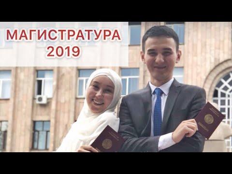 МАГИСТРАТУРА 2019 ФОРМАТ