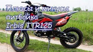 Плюсы и минусы питбайка Irbis TTR125