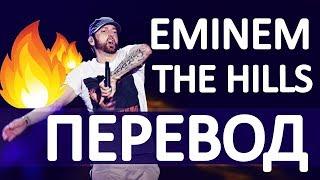EMINEM THE HILLS РУССКИЙ ПЕРЕВОД REMIX