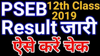 PSEB Board 12th Class Result 2019 Released | Punjab School Education Result Announced How To Check
