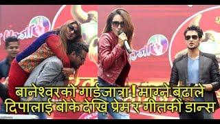 बानेश्बरमा दीपक–दीपाकाे साथमा 'प्रेमगीत २' टिमले यसरी मनायो गाइजात्रा|| Chakka panja 2 | Prem geet