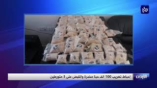 إحباط تهريب 100 الف حبة مخدرة والقبض على 3 متورطين - (8-3-2018)