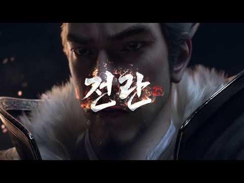 전란: 천하쟁패 홍보영상 :: 게볼루션