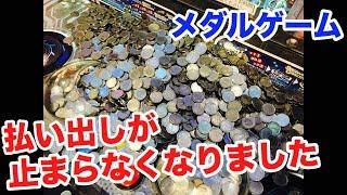 【ぶっ壊れ】メダルが大量に降り続けるだけの動画 【メダルゲーム】 thumbnail
