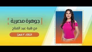 جوهرة مصرية جديد ميجا اف ام مع هبة عبد الفتاح - الثلاثاء 12 مساءً