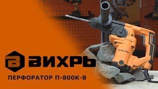 Огляд перфоратора ВИХОР П-800К-В