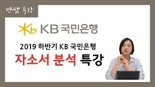 [면쌤특강] 2019 하반기 KB국민은행 자기소개서 특강 전격 공개! (feat.합소서)
