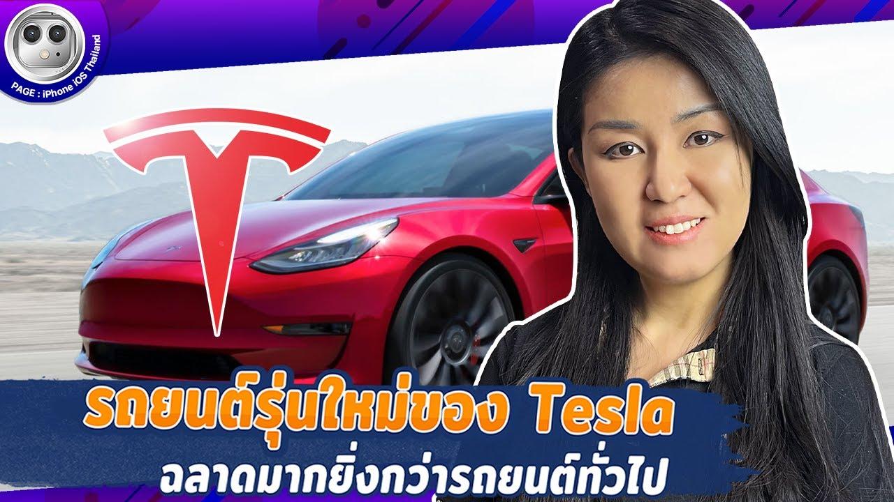 รถยนต์ไฟฟ้าตัวใหม่ของ Tesla ฉลาดยิ่งกว่ารถยนต์ทั่วไป