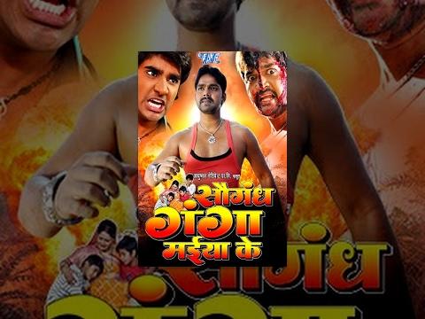 Saugandh Ganga Maiya Ke - सौगंध गंगा मईया के - Super Hit Bhojpuri Movie - Bhojpuri Full Film