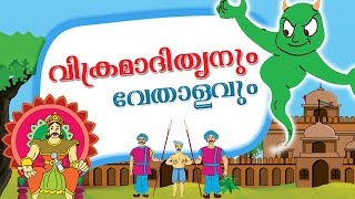 Vikram and Betal stories in Malayalam | Malayalam Stories for kids