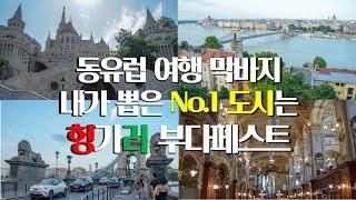 동유럽 여행, 헝가리 부다페스트 | 내가 뽑은 동유럽…