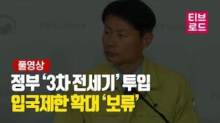 [풀영상] '우한 3차 전세기 투입, 중국인 가족 입국…