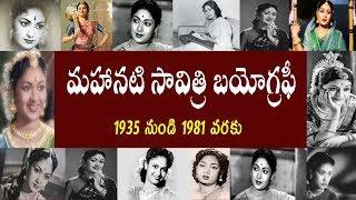 మహానటి సావిత్రి  బయోగ్రఫీ | Mahanati Savithri Biography | savithri Real Life  Story