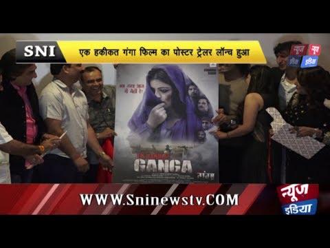 Poster & Trailer Launch Movie EK HAKIKAT GANGA | SNI NEWS