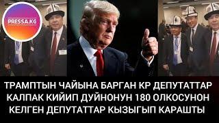 ВИДЕО:Трамптын чайына барган депутаттардын калпагына баары кызыгууда