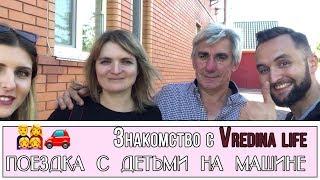 Знакомство с Vredina Life| Выходные в Черкассах