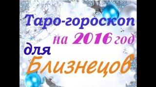 Таро гороскоп для БЛИЗНЕЦОВ на 2016 год