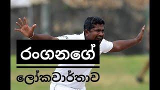 Rangana Herath wickets
