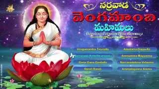Narravada Vengamamba Mahimalu||Goddess Vengamamba Songs||Jukebox||