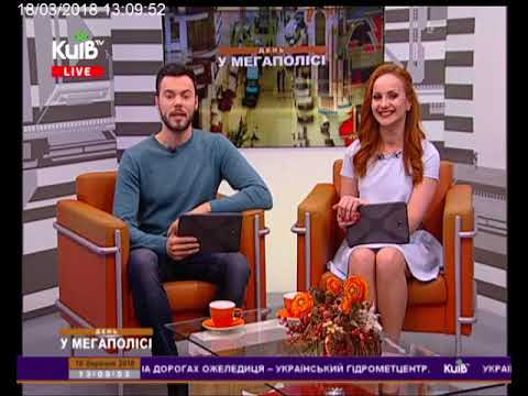 Телеканал Київ: 18.03.18 День у мегаполісі