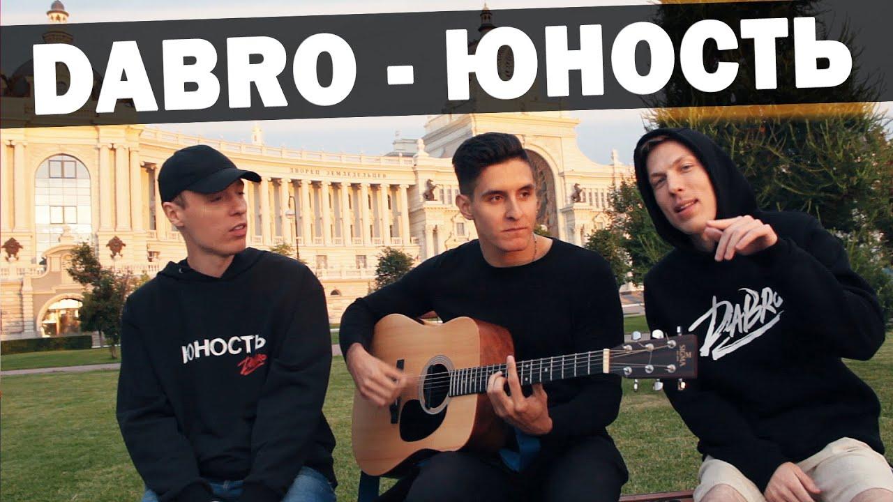 DABRO - ЮНОСТЬ (LIVE НА ГИТАРЕ С АВТОРАМИ ПЕСЕН)