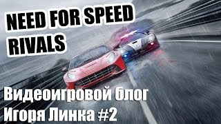 Видеоигровой блог Игоря Линка Need For Speed Rivals