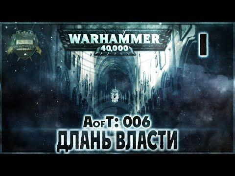 Империум: Длань Власти {6} - Liber: Incipiens [AofT - 6] Warhammer 40000