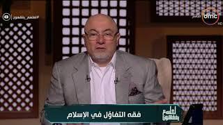 لعلهم يفقهون - الشيخ خالد الجندى: يا رب الناس تشجع كرة القدم وتفرح