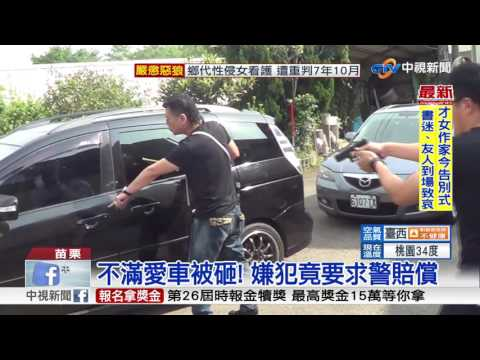 滿載槍械!  警強勢追車 破窗逮嫌│中視新聞 20170512
