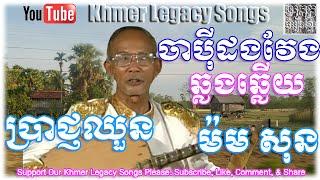 Chapey Dong Veng Khmer | Chapey Prach Chhuon | Chapei Brach Chhoun | Chapey Dong Veng