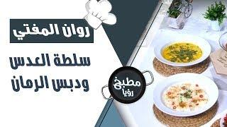 سلطة العدس ودبس الرمان - روان المفتي
