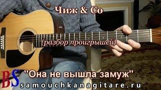 Чиж & Со - Она не вышла замуж (ПРОИГРЫШИ) Разбор на гитаре