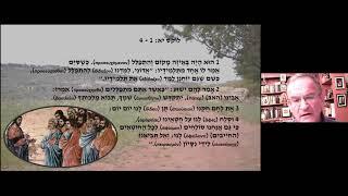 הברית החדשה עם האב דוד ניוהאוז 22.10
