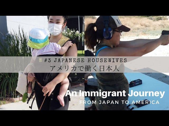 【Interview with: #3 Japanese in America アメリカで暮らす日本人】Japanese Housewives アメリカで子育てをする新米ママ&ベテランママ
