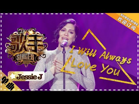 Jessie J《I Will Always Love You》 Singer 2018 Episode 13【Singer  Channel】
