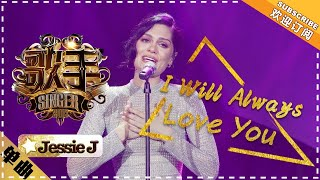 "Video Jessie J《I Will Always Love You》 ""Singer 2018"" Episode 13【Singer Official Channel】 download MP3, 3GP, MP4, WEBM, AVI, FLV April 2018"