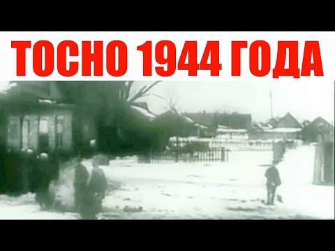 ВОКЗАЛ В ГОРОДЕ ТОСНО 1944 ГОДА