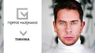 Γιώργος Μαζωνάκης - Τίμημα | Giorgos Mazonakis - Timima