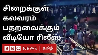 சிறைக்குள் துரத்தி துரத்தி தாக்குதல் – வெளியானது அதிர்ச்சி காணொளி | Srilanka Prison Riot