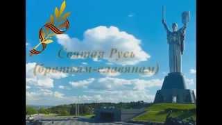 """Клип """"Святая Русь братьям славянам"""""""