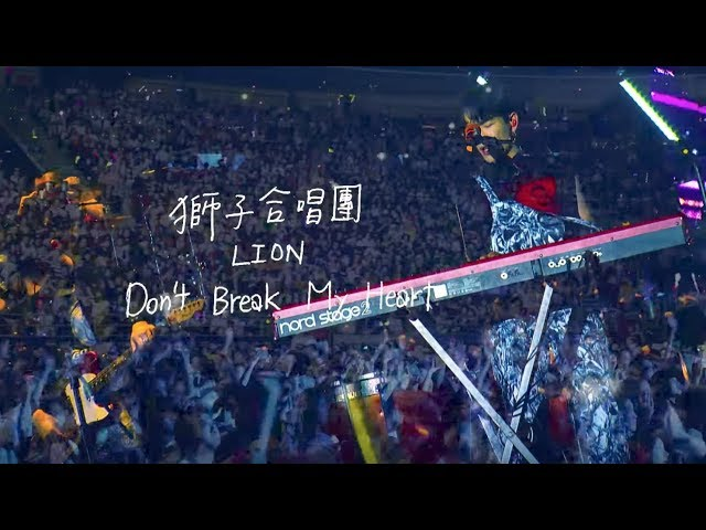 獅子合唱團 LION - Don't Break My Heart (華納 Official HD 官方MV)