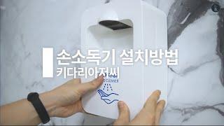 [키다리아저씨] 손소독기 부착 방법