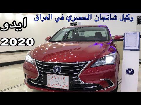 شانجان ايدو 2020 اسعار ومواصفات وكيل شانجان العراق Youtube